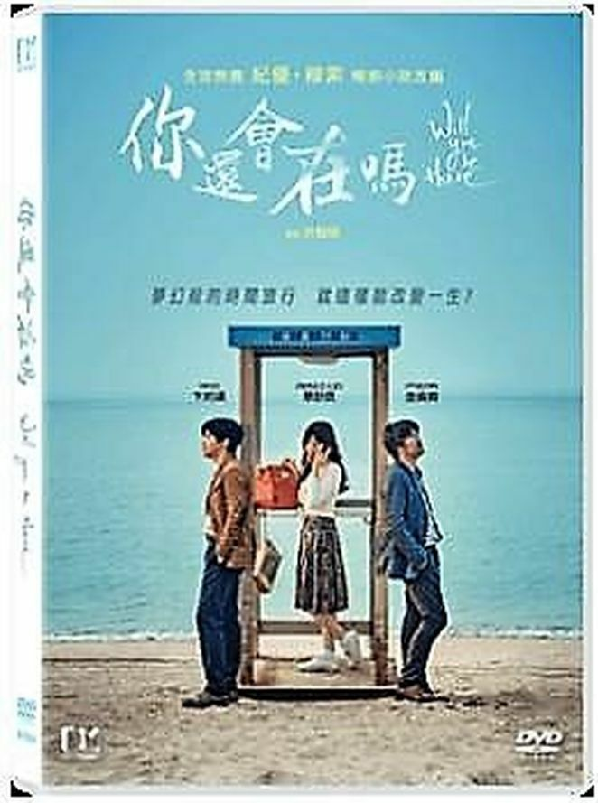 WILL YOU BE THERE 你還會在嗎 2016 DVD (KOREAN MOVIE) ENGLISH SUB (REGION 3)