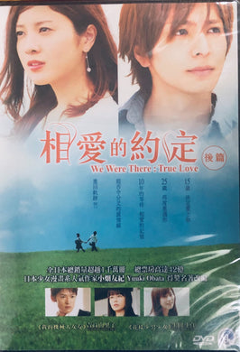 WE WERE THERE: TRUE LOVE PART 2 相愛的約定 - 後篇 2012 (Japanese Movie) DVD ENGLISH SUBTITLES (REGION 3)