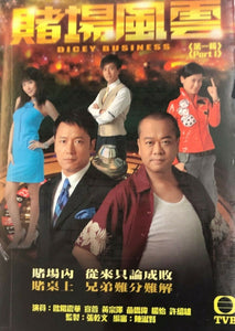 DICEY BUSINESS 賭場風雲 2006 TVB DVD (1-35 END) WITH ENGLISH SUBTITLES (REGION FREE)