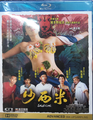 Sashimi 2015 (Mandarin Movie) BLU-RAY with English Sub (Region A)