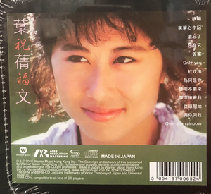 SALLY YEH - 葉蒨文 祝福 (ARM SHMCD) CD (MADE IN JAPAN)