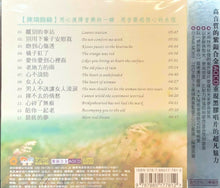 Load image into Gallery viewer, CHEN RUI - 陳瑞 女人心聲 MANDARIN (AQCD) CD
