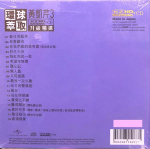 CHRISTOPHER WONG - 黃凱芹 升級精選黃凱芹 3 DUET (K2HD) CD MADE IN JAPAN
