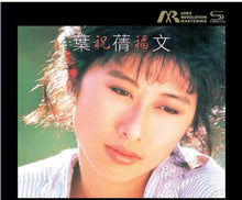 Load image into Gallery viewer, SALLY YEH - 葉蒨文 祝福 (ARM SHMCD) CD (MADE IN JAPAN)