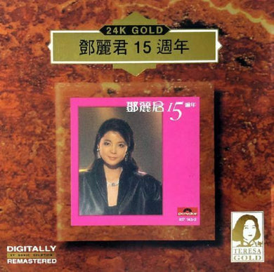 TERESA TENG - 鄧麗君 15週年 ANNIVERSARY (24K GOLD) CD MADE IN JAPAN