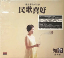 Load image into Gallery viewer, PONY LEUNG - 如夢 民歌喜好 2009  (CD)