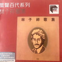 GEORGE LAM - 林子祥 歌集 蜚聲環球系列 (ABBEY ROAD REMASTERED) CD (MADE IN JAPAN)
