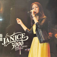JANICE VIDAL 衛蘭 - 3000 DAY & NIGHT 2010 CONCERT (2CD)