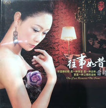 Load image into Gallery viewer, LEI TING - 雷婷 往事如昔 MANDARIN (CD)