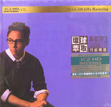 Load image into Gallery viewer, CHRISTOPHER WONG - 黃凱芹 升級精選黃凱芹 3 DUET (K2HD) CD MADE IN JAPAN