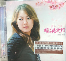 Load image into Gallery viewer, BOBO CHAN - 陳佳 樱花之旅 (CD)