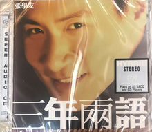 Load image into Gallery viewer, JACKY CHEUNG - 張學友 三年兩語 (SACD) MADE IN JAPAN