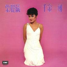 Load image into Gallery viewer, Frances Yip 葉麗儀 - 千金一刻 Cantonese [復黑王] CD