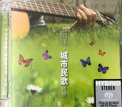 BEST OF FOLK SONGS 細味.城市民歌精選 - VARIOUS ARTISTS (SACD) MADE IN EU