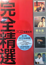 Load image into Gallery viewer, KWOK SIU LAM - 郭小霖 完全精選 3CD金碟系列 (3CD)