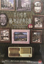 Load image into Gallery viewer, GOLDEN MEMORIES OF HONG KONG 昔日情懷 國、粵語經典金曲 (4CD)
