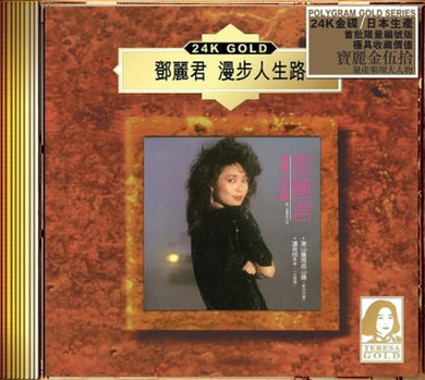 TERESA TENG - 鄧麗君 漫步人生路 Mandarin (24K GOLD) CD MADE IN JAPAN