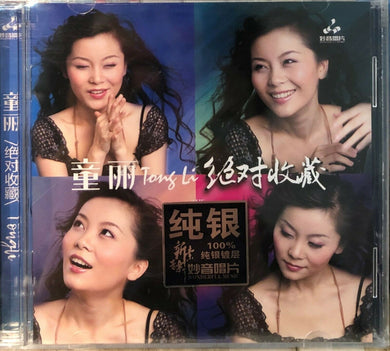 TONG LI - 童麗 THE ESSENTIAL COLLECTION 絕對收藏 (CD)