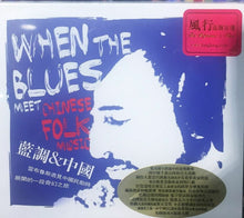 Load image into Gallery viewer, WHEN THE BLUES MEET CHINESE FOLK MUSIC - VARIOUS ARTISTS (CD)
