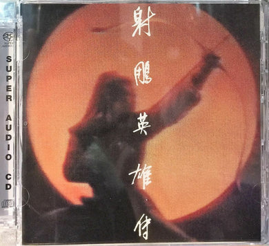 LEGEND OF THE CONDOR HEROES 射鵰英雄傳 - 羅文 ,甄妮 (SACD) MADE IN JAPAN