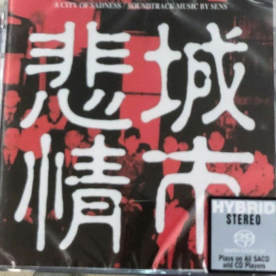 A CITY OF SADNESS - O.S.T 悲情城市 電影原聲大碟 (SACD) MADE IN EU