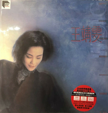 FAYE WONG - 王菲 王靖雯 Cantonese  (VINYL) MADE IN JAPAN