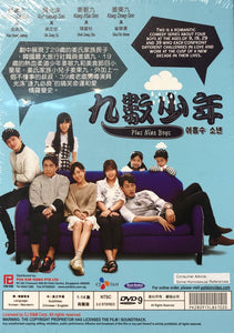 PLUS NINE BOYS  2014 KOREAN TV (1-14) DVD WITH ENGLISH SUBTITLES (ALL REGION)