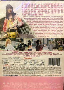 Bloody Chainsaw Girl 2016 (Japanese Movie) DVD with English Subtitles (Region 3) 喪爆電鋸美少女