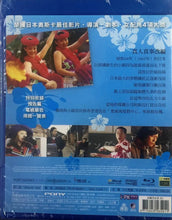 Load image into Gallery viewer, Hula Girls 扶桑花女孩 2006 (Japanese Movie) BLU-RAY with English Sub (Region Free)