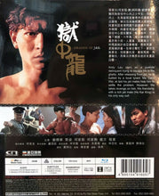 Load image into Gallery viewer, Dragon in Jail 獄中龍 1990 (Hong Kong Movie) BLU-RAY with English Sub (Region Free)