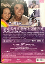 Load image into Gallery viewer, RAINBOW IN MY HEART 第二道彩虹 1979  (Hong Kong Movie) DVD ENGLISH SUB (REGION FREE)