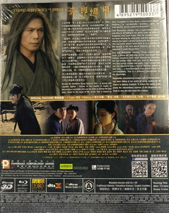 The Thousand Faces of Dunjia 奇門遁甲 2017 (3D + 2D) BLU-RAY with English Subtitles (Region A)