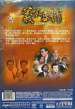Load image into Gallery viewer, LOOKING BACK IN ANGER PART II end 義不容情 1989 (TVB) 5DVD (NON ENG SUB ) REGION FREE