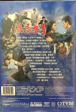 Load image into Gallery viewer, THE FEUD OF TWO BROTHERS 流氓大亨 1986 TVB (6DVD) NON ENGLISH SUB (REGION FREE)