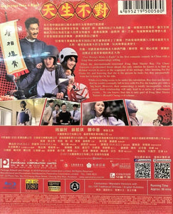 Two Wrongs Make a Right 天生不對 2017 (Hong Kong Movie) BLU-RAY with English Sub (Region A)