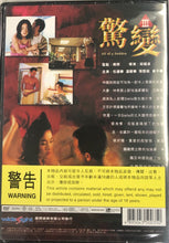 Load image into Gallery viewer, ALL OF A SUDDEN 1996 驚變  (HONG KONG MOVIE) DVD ENGLISH SUB (REGION FREE)