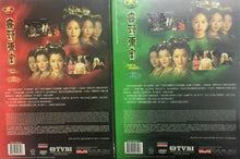 Load image into Gallery viewer, LOVE IS BEAUTIFUL無頭東宮 2002 TVB COMPLETE SERIES (1-30 END) NON ENGLISH SUB (REGION FREE)