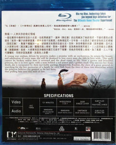 The Promise 無極 2005 (Mandarin Movie) BLU-RAY with English Sub (Region Free)
