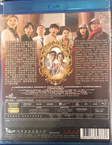 Hotel Deluxe 百星酒店 2012 (Hong Kong Movie) BLU-RAY with English Sub (Region Free)