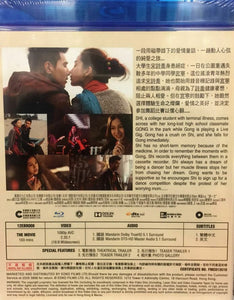 First Time 第一次 2012 (Hong Kong Movie) BLU-RAY with English Subtitles (Region A)