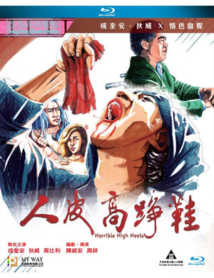 Horrible High Heels 人皮高踭鞋 1996 (Hong Kong Movie) BLU-RAY with English Sub (Region A)