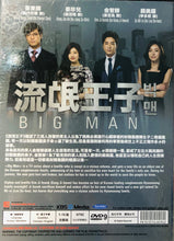 Load image into Gallery viewer, BIG MAN 2013 (KOREAN DRAMA) 1-16 EPISODES WITH ENGLISH SUBTITLES (ALL REGION) 流氓王子