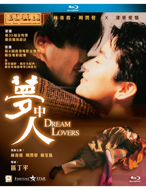 DREAM LOVERS 夢中人 1986 (Hong Kong Movie) BLU-RAY with English Subtitles (Region A)