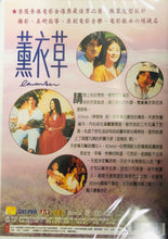 Load image into Gallery viewer, LAVENDER 薰衣草 2000 Kelly Chen & Takeshi Kaneshiro (H.K MOVIE) DVD ENGLISH SUB (REGION FREE)