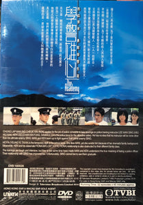THE ACADEMY 學警雄心 2005 TVB (8DVD end) WITH ENGLISH SUBTITLES (REGION FREE)