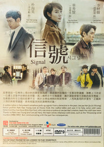 SIGNAL 信號 2017 (KOREAN DRAMA) 1-16 EPISODES DVD ENGLISH SUB (REGION FREE)
