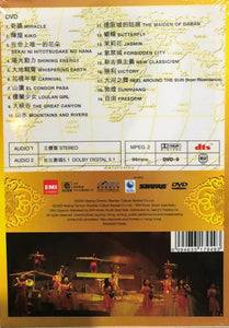 12 GIRLS BAND - 女子十二樂坊2005 JOURNEY TO THE SILK ROAD CONCERT 3RD ANNI (DVD)