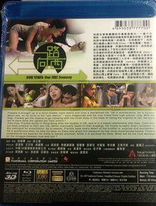 Due West : Our Sex Journey H.K Movie (3D + 2D) BLU-RAY with Eng Subtitles (Region Free)  一路向西