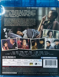 Eighteen Springs 半生緣 1999 (Hong Kong Movie) BLU-RAY with English Subtitles (Region Free)