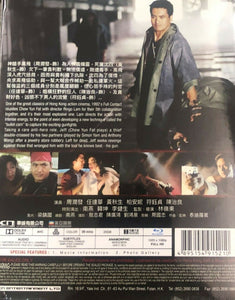 Full Contact 俠盜高飛 1992 (Hong Kong Movie) BLU-RAY with English Sub (Region Free)